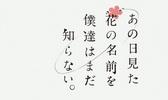 Ano Hi Mita Hana no Namae o Bokutachi wa Mada Shiranai