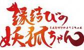Enmusubi No Youko-Chan