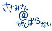 Sasami-san@Ganbaranai