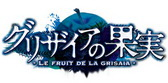 Fruit of Grisaia, The