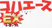 Koha-Ace EX